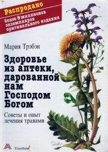 Книга Марии Требен